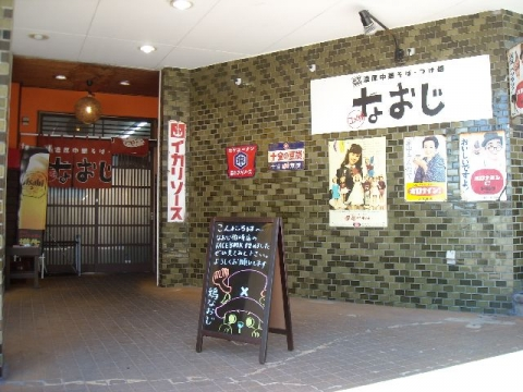なおじ柏崎店・H27・7 店