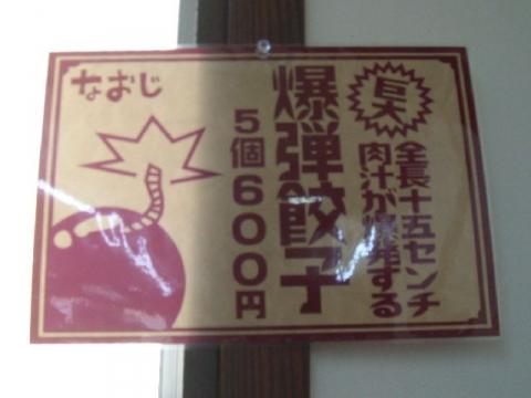 なおじ柏崎店・H27・7 メニュー5