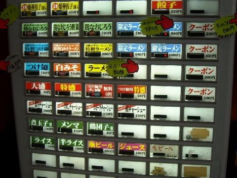 なおじ柏崎店・H27・7 メニュー1