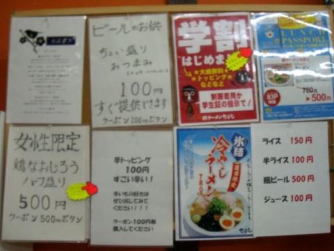 なおじ柏崎店・H27・7 メニュー3