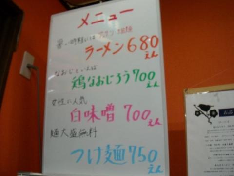 なおじ柏崎店・H27・7 メニュー4