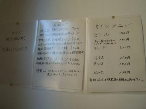 なおじ柏崎店・H27・7 メニュー6