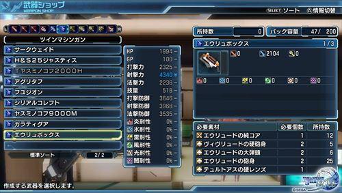 ★10の武器