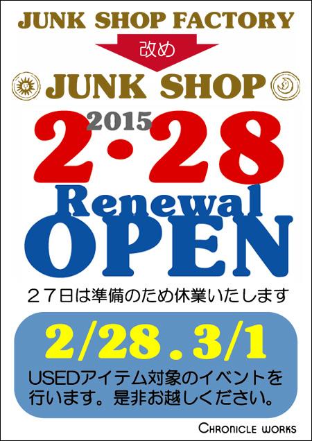 js_open2015.jpg