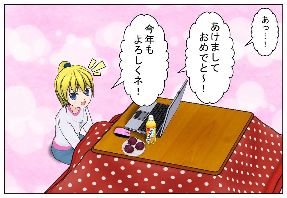 shinnennoaisatsu_150102