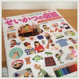 20141225せいかつの図鑑