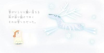 第1話雪シカ