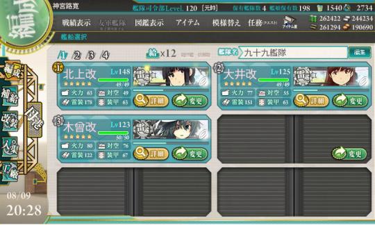 重雷装巡洋艦
