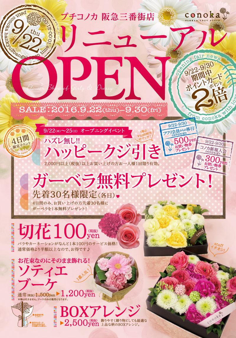 プチコノカ阪急三番街店1