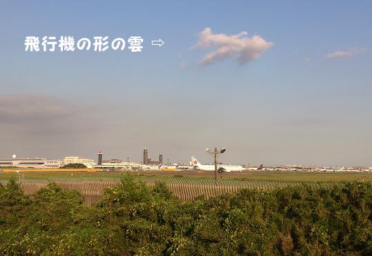 飛行機の雲ー