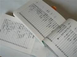 カラオケ歌本