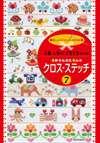 【0182】かんたんクロス7表紙HP