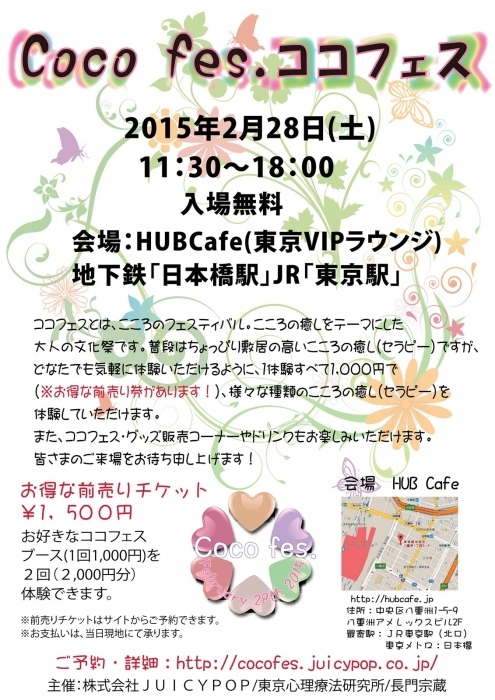 Cocofes_flyer_最終OL