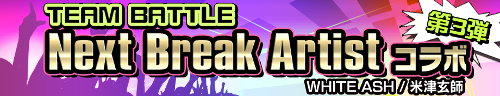 next_break_artist_3.png