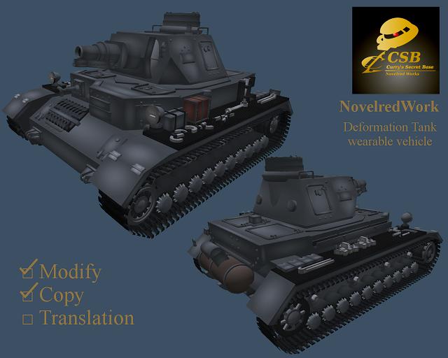 deform tank