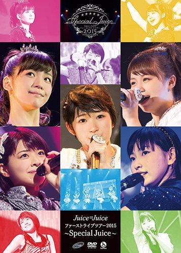 Juice=Juice ファーストライブツアー2015 ~Special Juice~