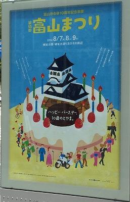 2015富山まつりポスター