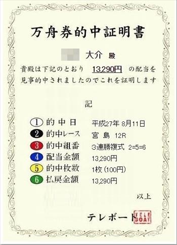 Baidu IME_2015-8-12_17-40-10_R