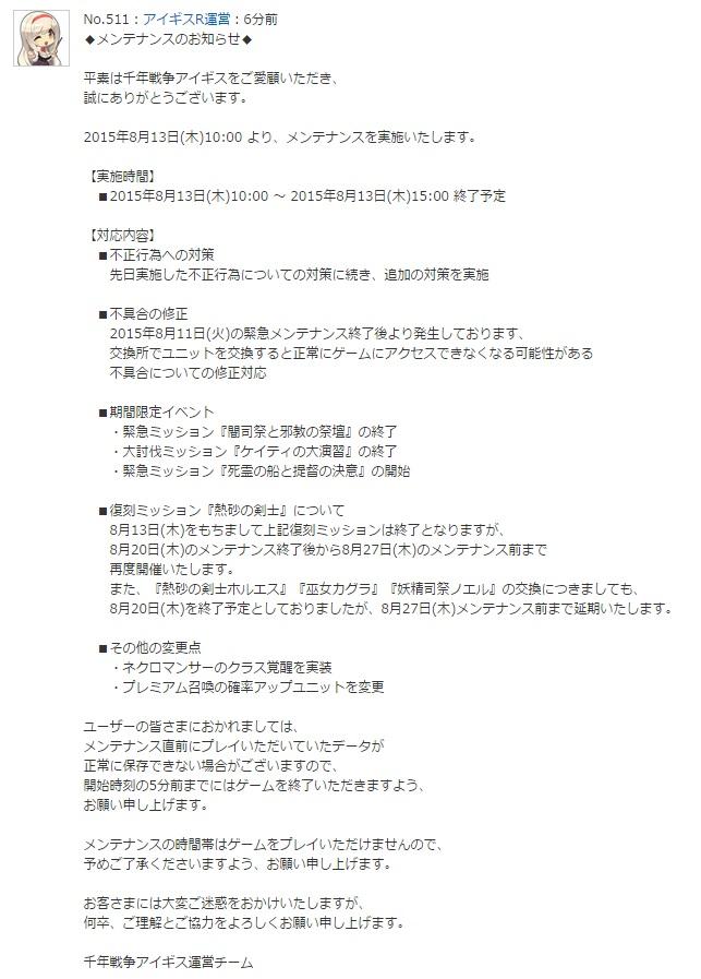 メンテ情報_20150812