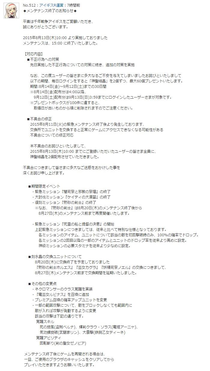 メンテ情報_20150813