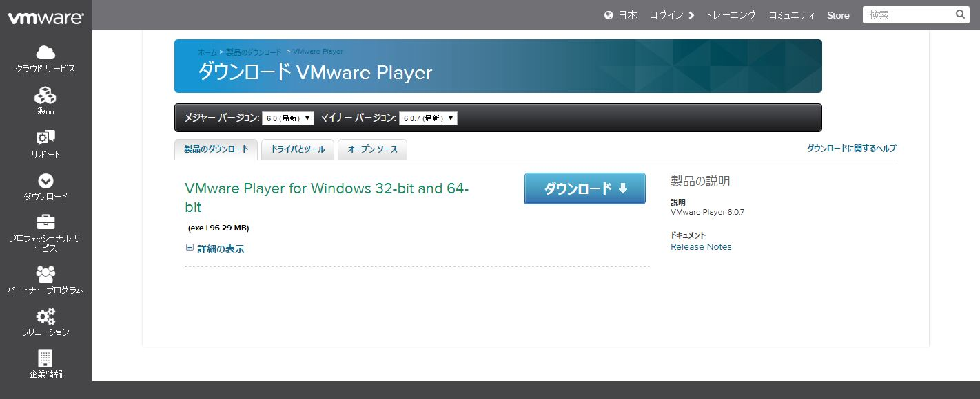 ダウンロード - my.vmware.com
