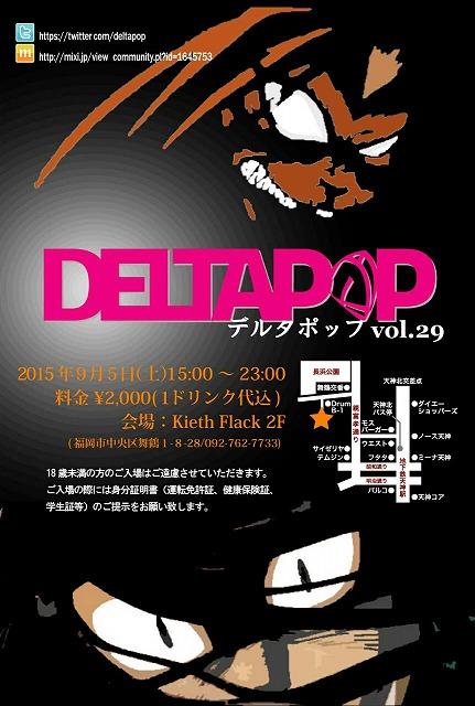 デルタポップ29表a