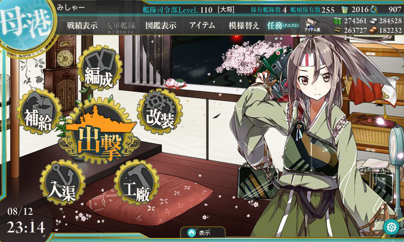 KanColle-150812-23142630.png