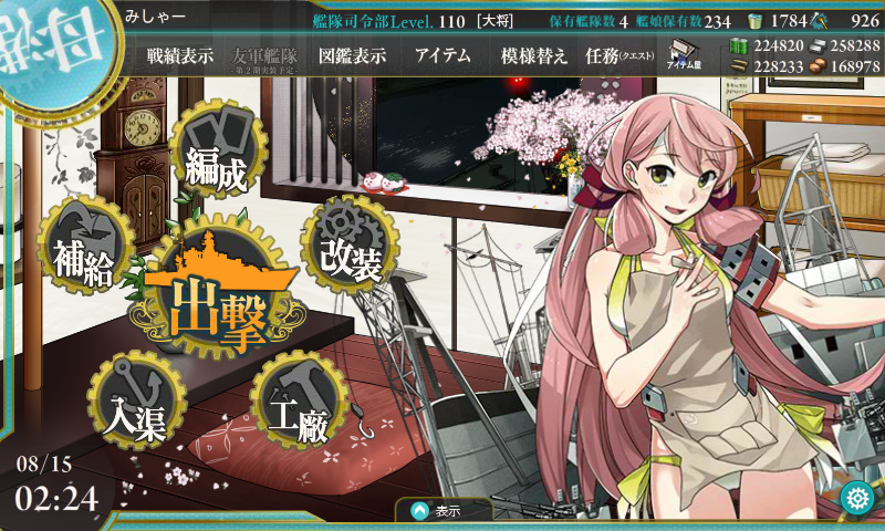 KanColle-150815-02241135.png