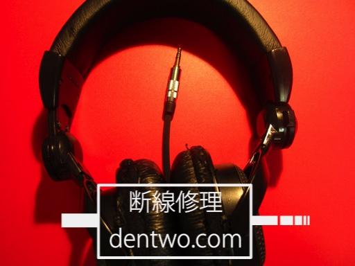 Panasonic製ヘッドホン・Technics RP-DJ1200の断線の修理画像です。Aug 13 2015IMG_0819