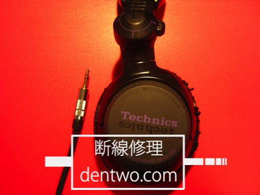 Panasonic製ヘッドホン・Technics RP-DJ1200の断線の修理画像です。Aug 13 2015IMG_0820