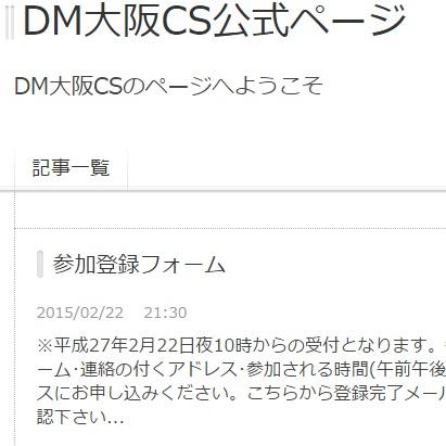 DM大阪CS