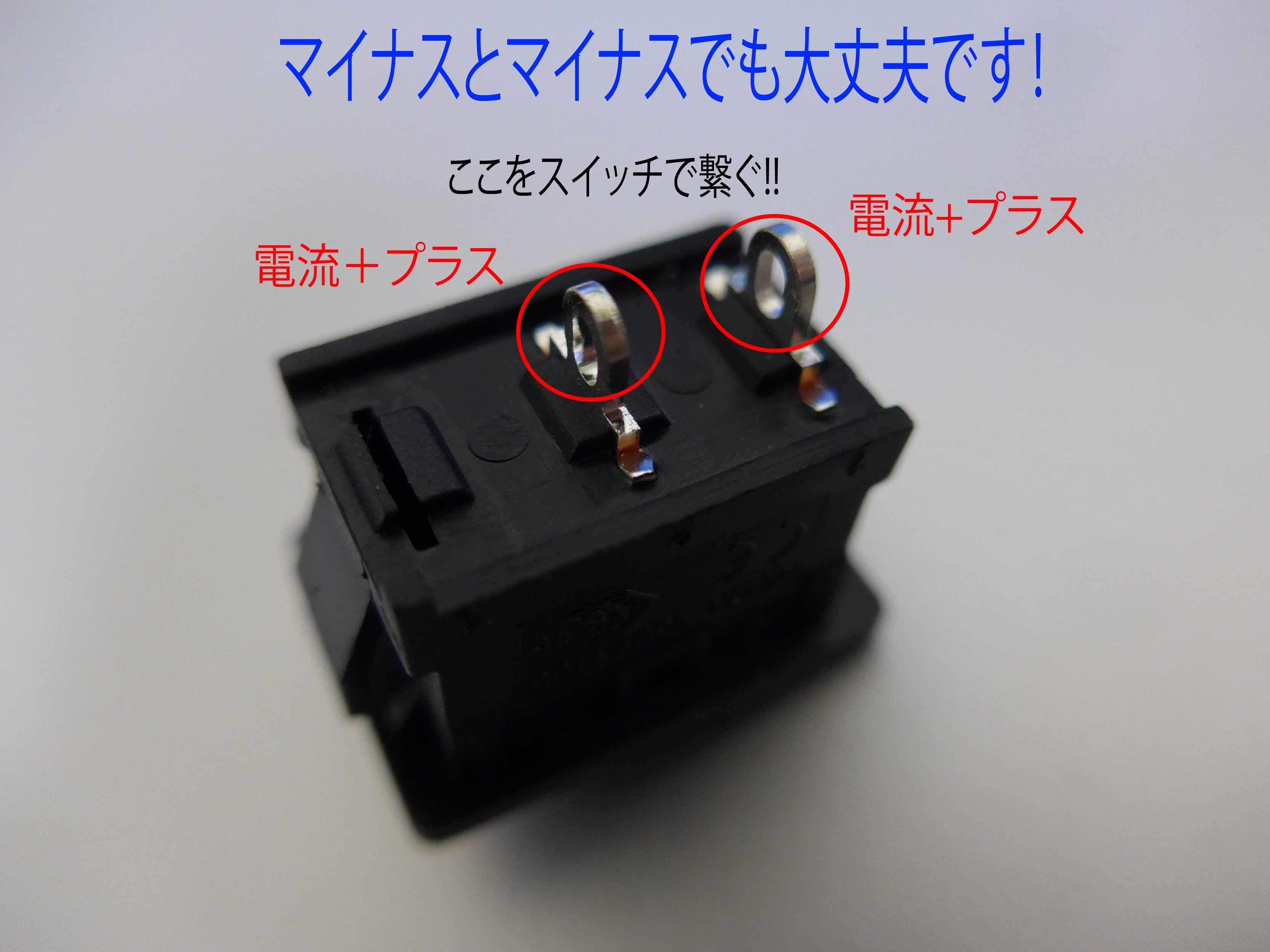 波動スイッチ2