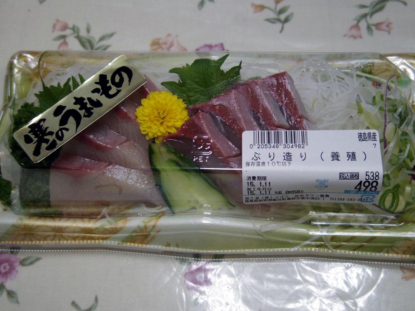 miyage201501172.jpg