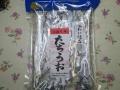 simanami201412256.jpg