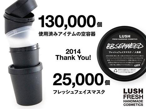 lush_thanks.jpg