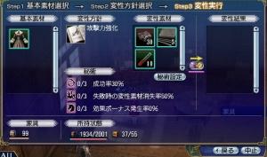 renkin-hensei-robe03.jpg
