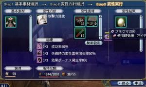renkin-hensei-robe04.jpg