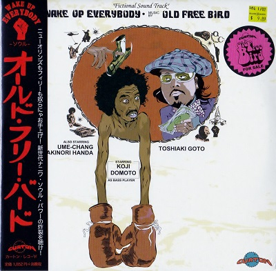 Wake up everybody ジャケ