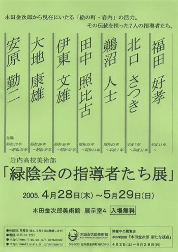 「緑陰会の指導者たち展」チラシ2005