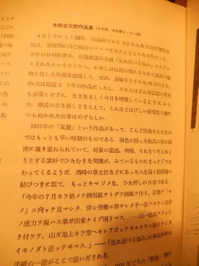 『みづゑ』649号針生木田展評