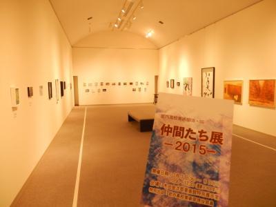 仲間たち展2015