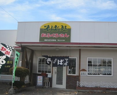 2014おふくろさん・店