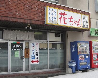 09_花ちゃん.