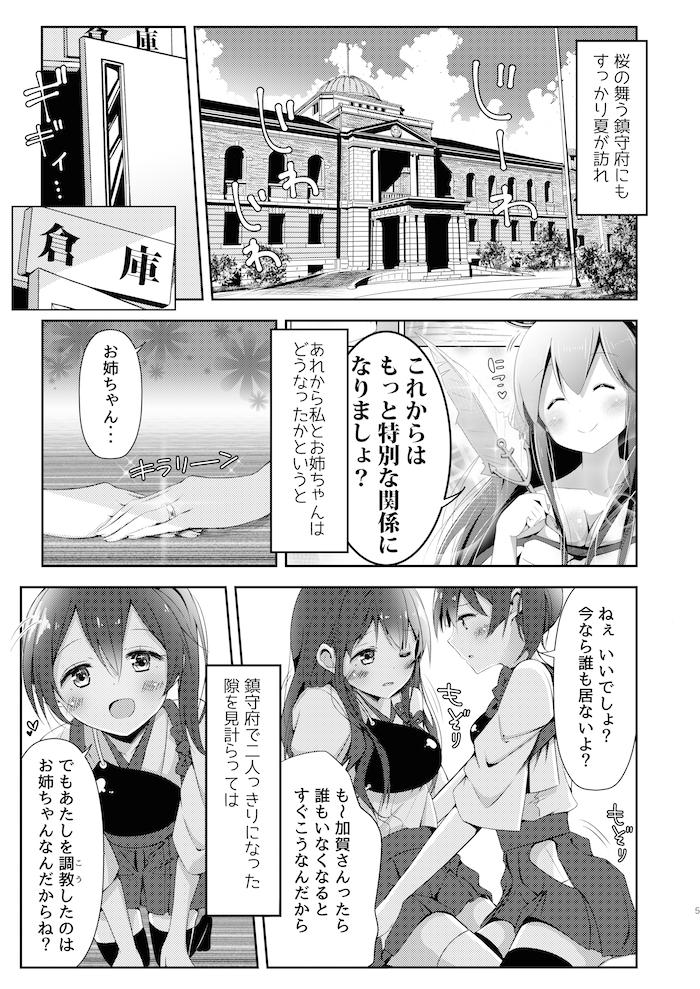 赤賀Trick2_005 のコピー