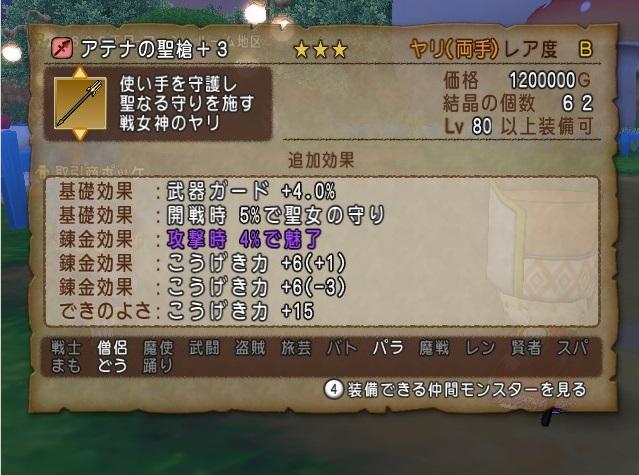 2015-8-14_12-14-18_No-00.jpg