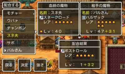 DQMW ☆5以下 ボストロール