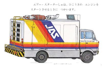 エアー・スターター車