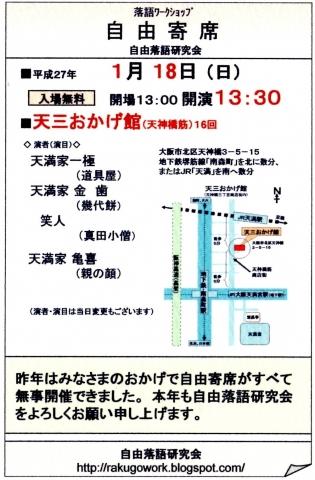 150118 自由・真田小僧 - コピー
