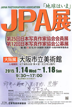 JPA展blog01
