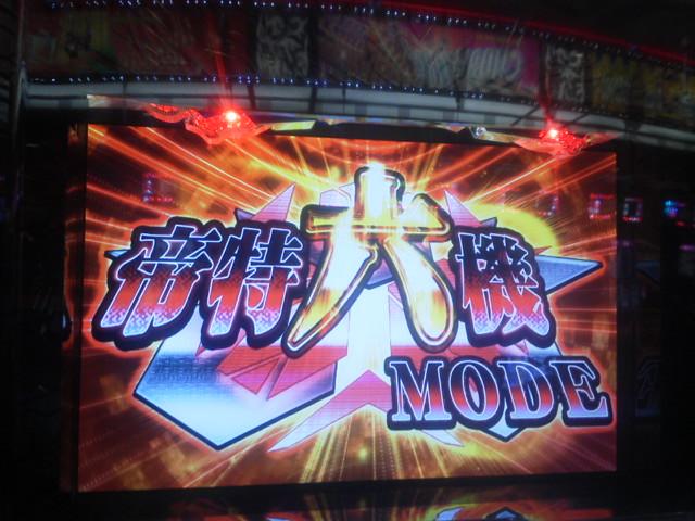 20150222_01_戦律のストラトス 帝特六機モード